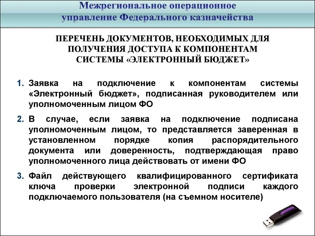 Электронный бюджет официальный сайт 2016 - 2