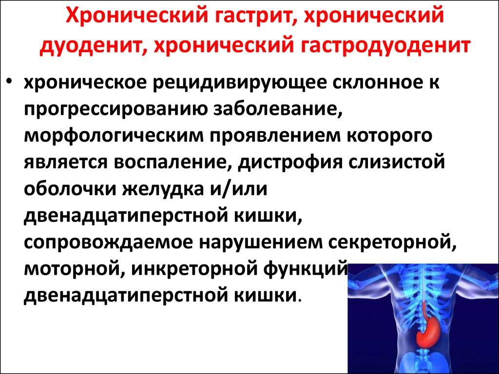Хронич гастродуоденит