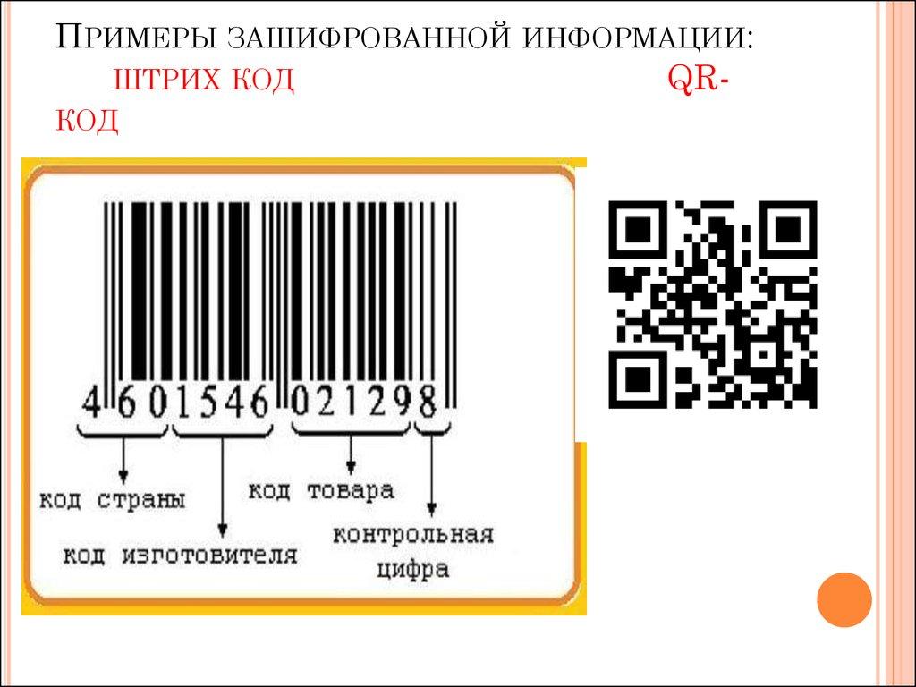 Как сделать штрих код на свой товар 376