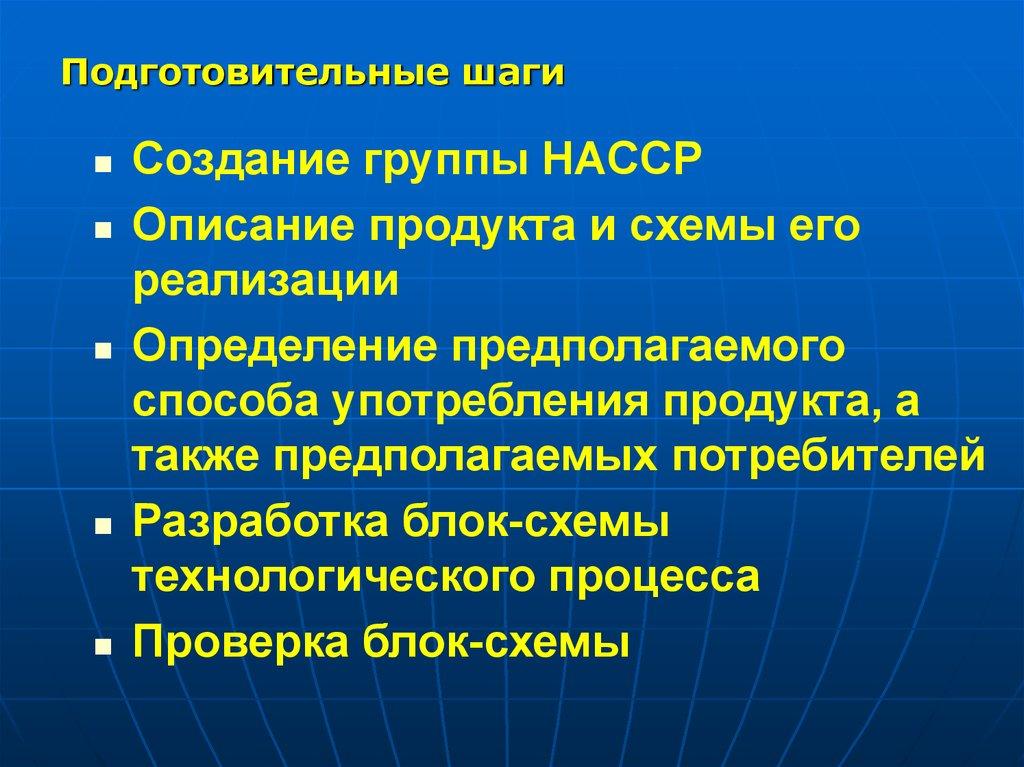 схема описание процесса обоснованию безопасности