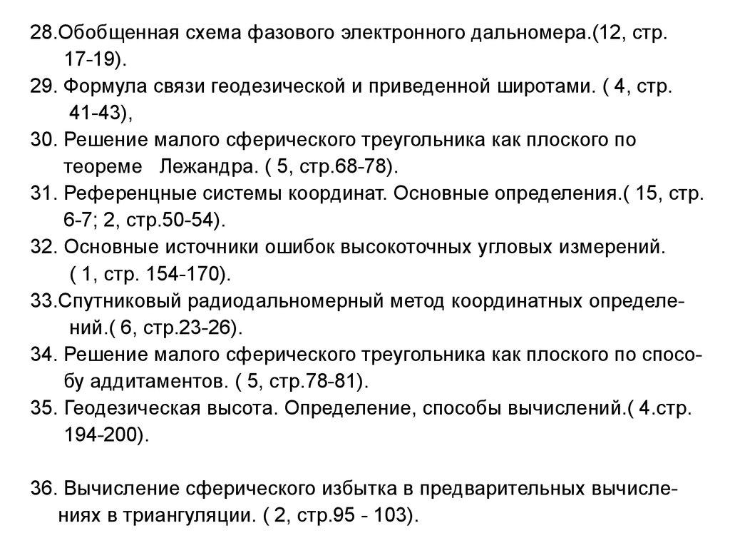 Инструкция О Построении Государственной Геодезической Сети Рф
