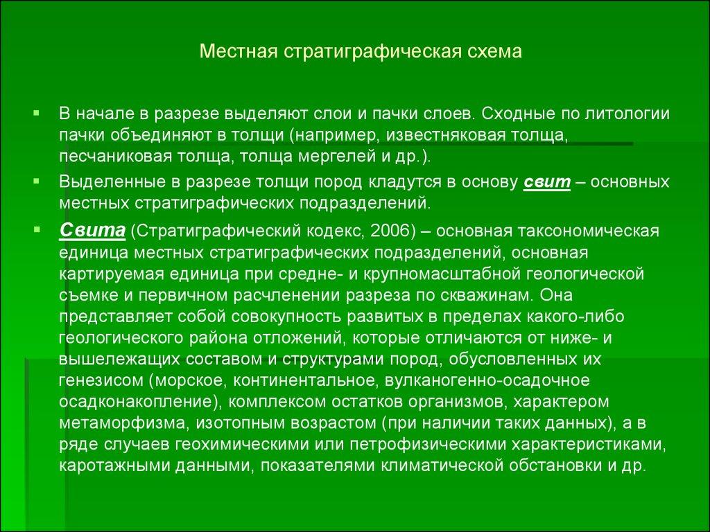 стратиграфия западной сибири схема