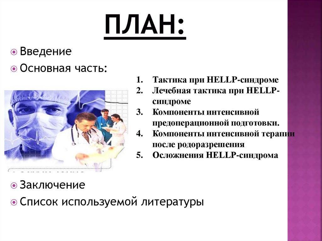 заключение акушерство и гинекология