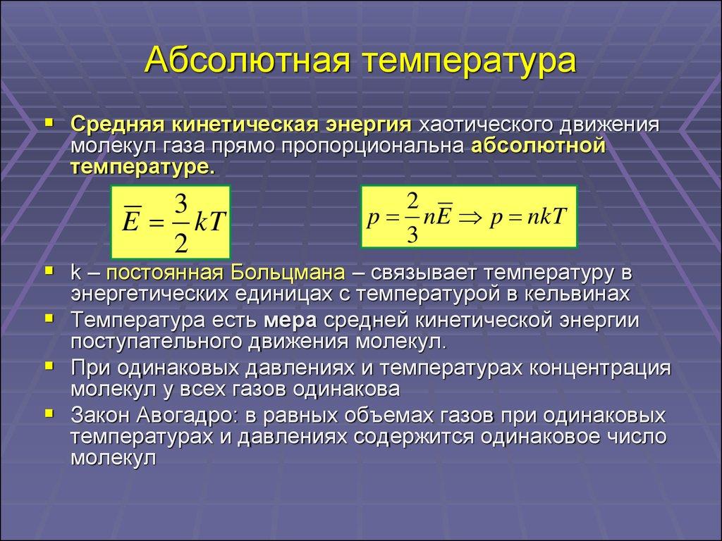 Как связаны кинетическая энергия и температура