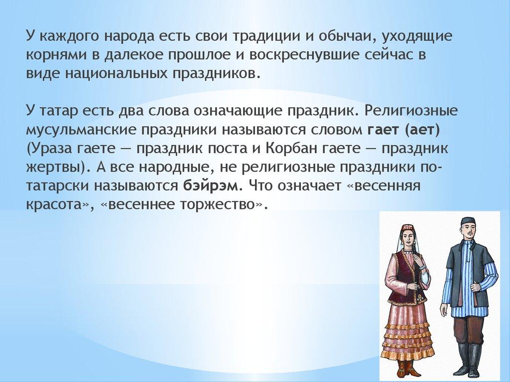 Традиции и праздники русских народов