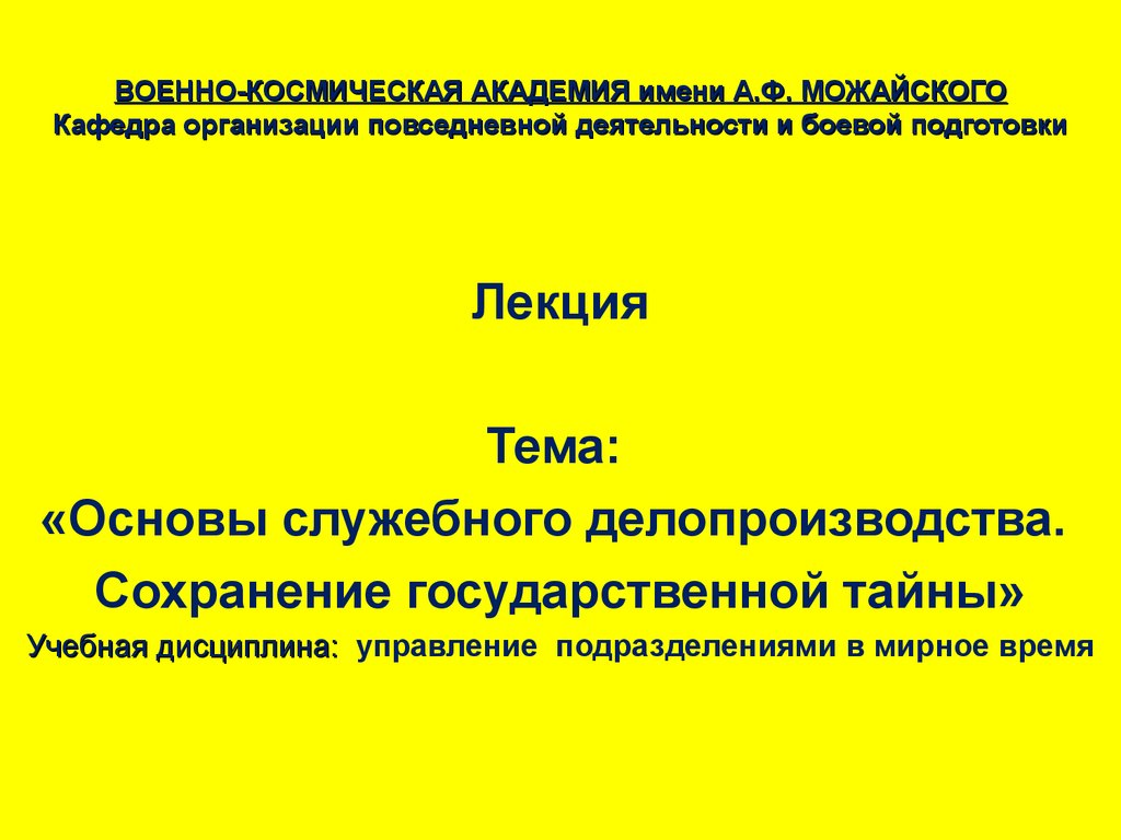 Инструкция 3 1 По Обеспечению Режима Секретности В Российской Федерации