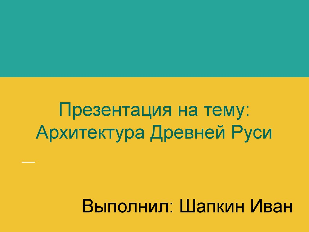 Архитектура Древней Руси Презентация
