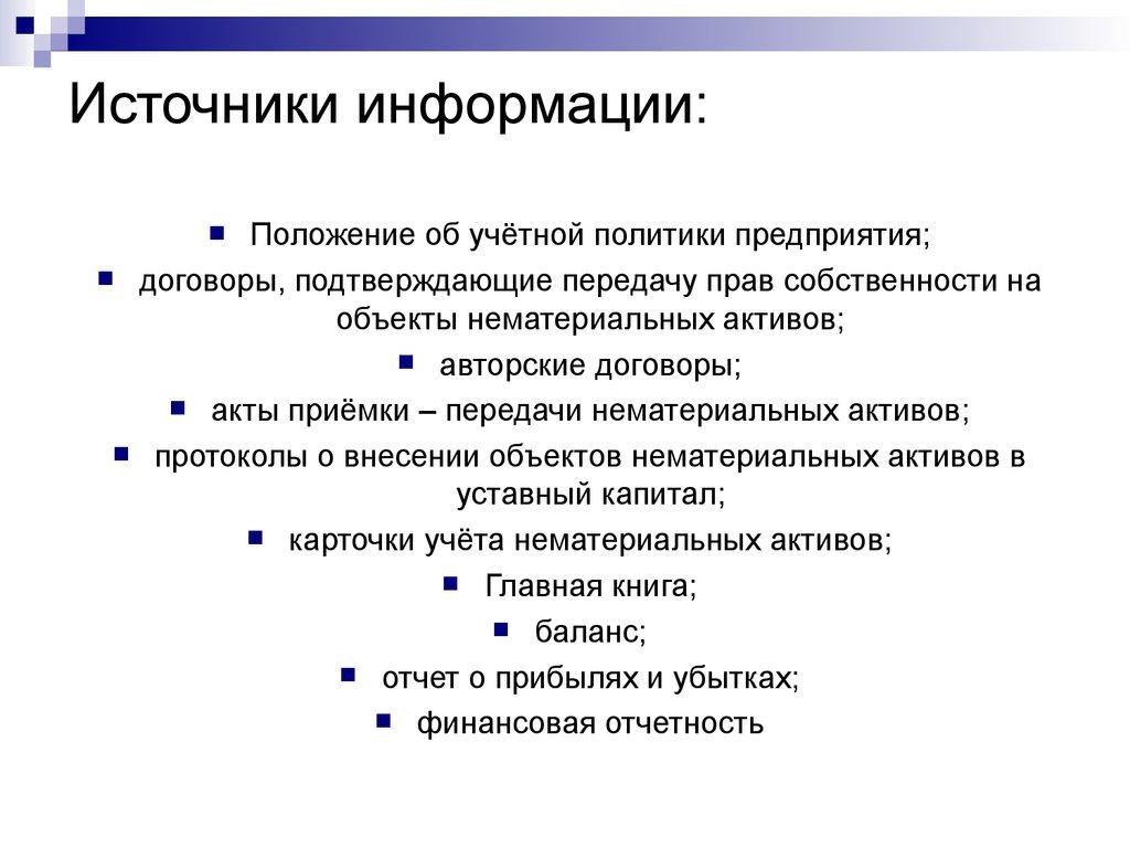 учетная политика 2013 казенного учреждения образец - greenzone-film.ru