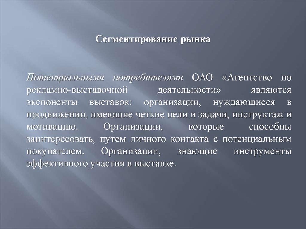 маркетинговая деятельность на рынке сотовой связи: