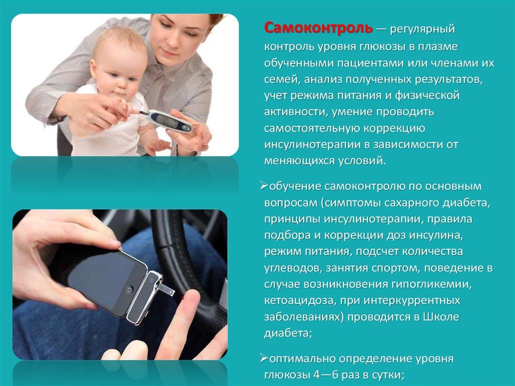 Сахарный диабет у детей: симптомы, диагностика