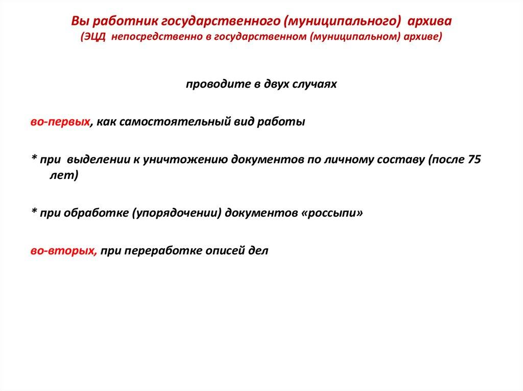 презентация муниципального архива