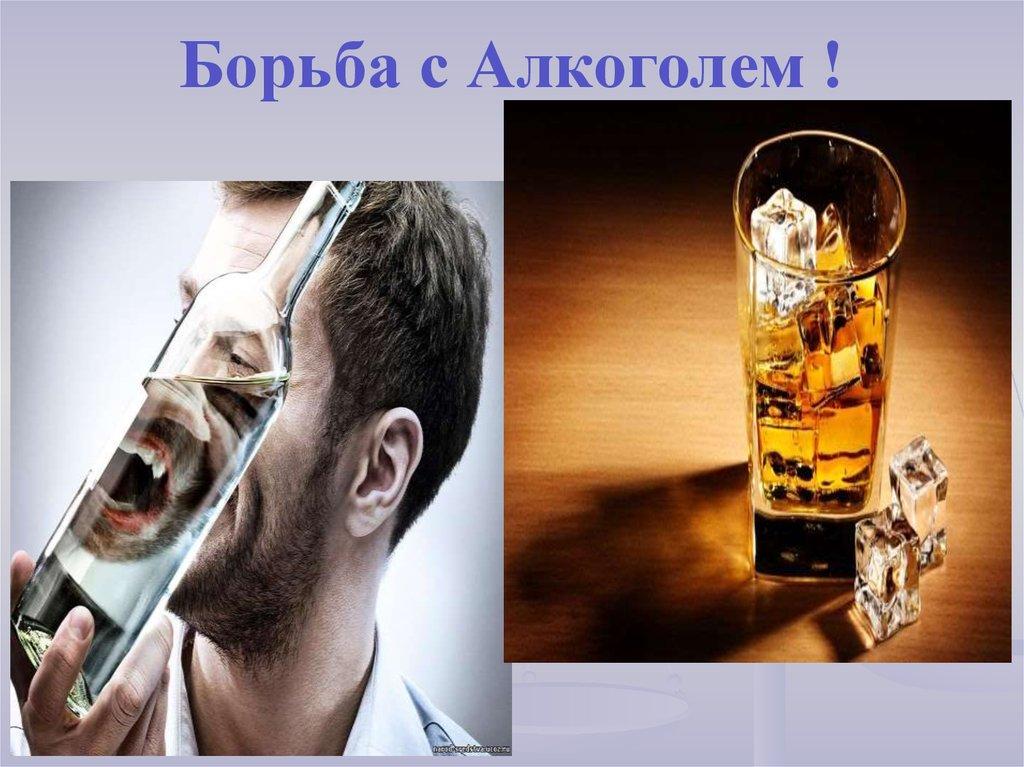 Как бороться алкоголизмом