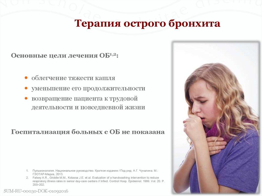 Острый бронхит у беременных история болезни 98