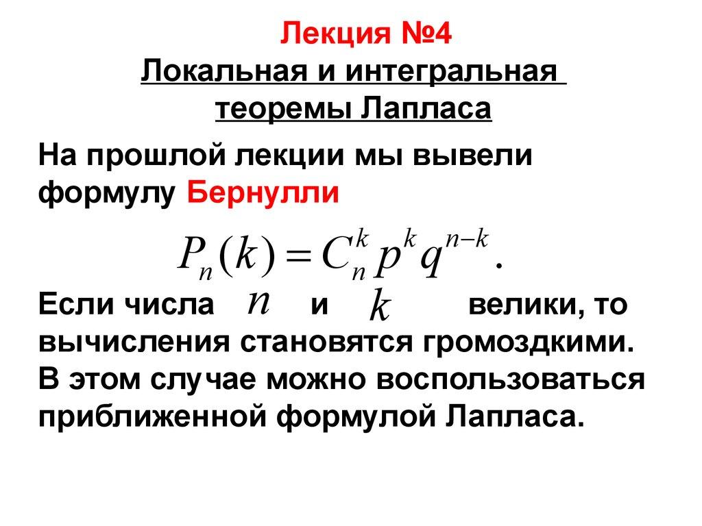 Приближенная формула для схемы бернулли лапласа6