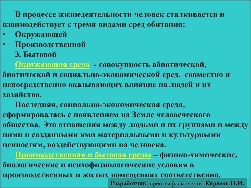 правовые основы охраны труда: