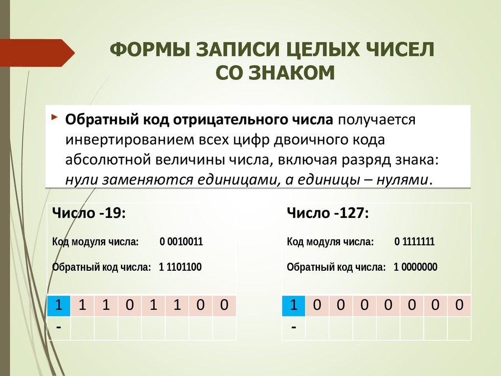 представление целых чисел со знаком в двоичном коде