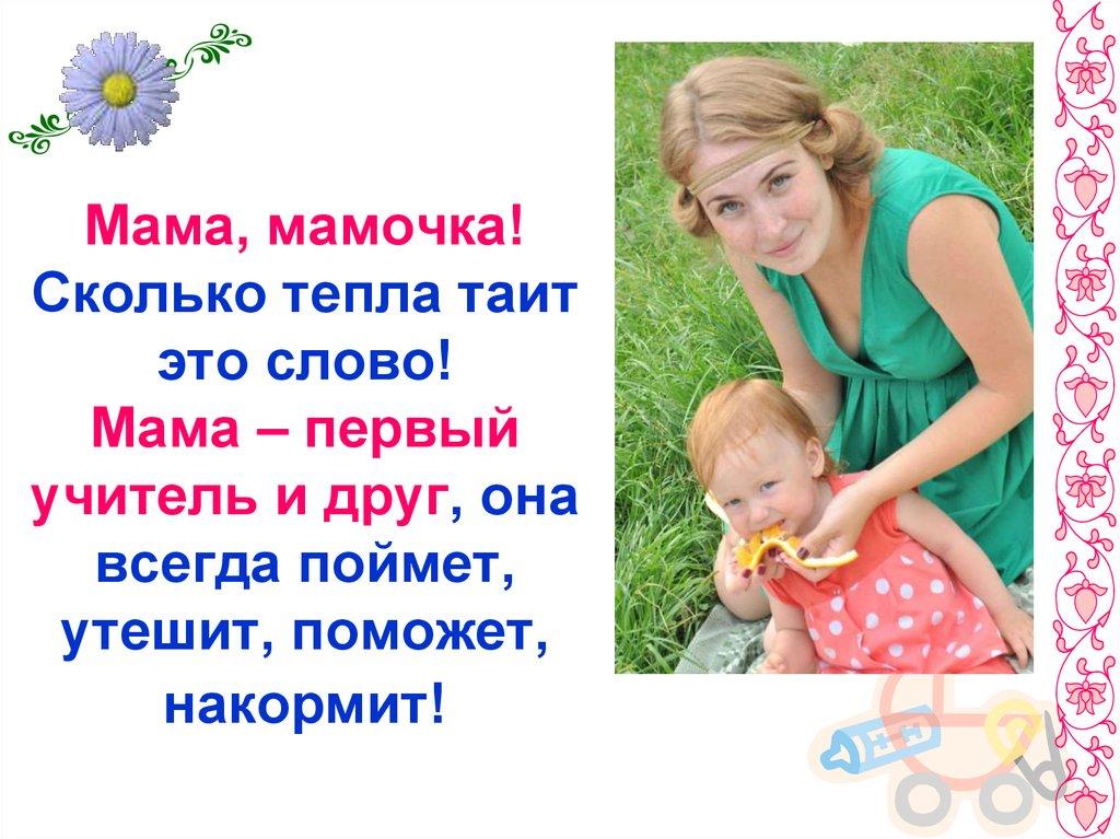 Мама одно есть слово на планете мама слушать - d1