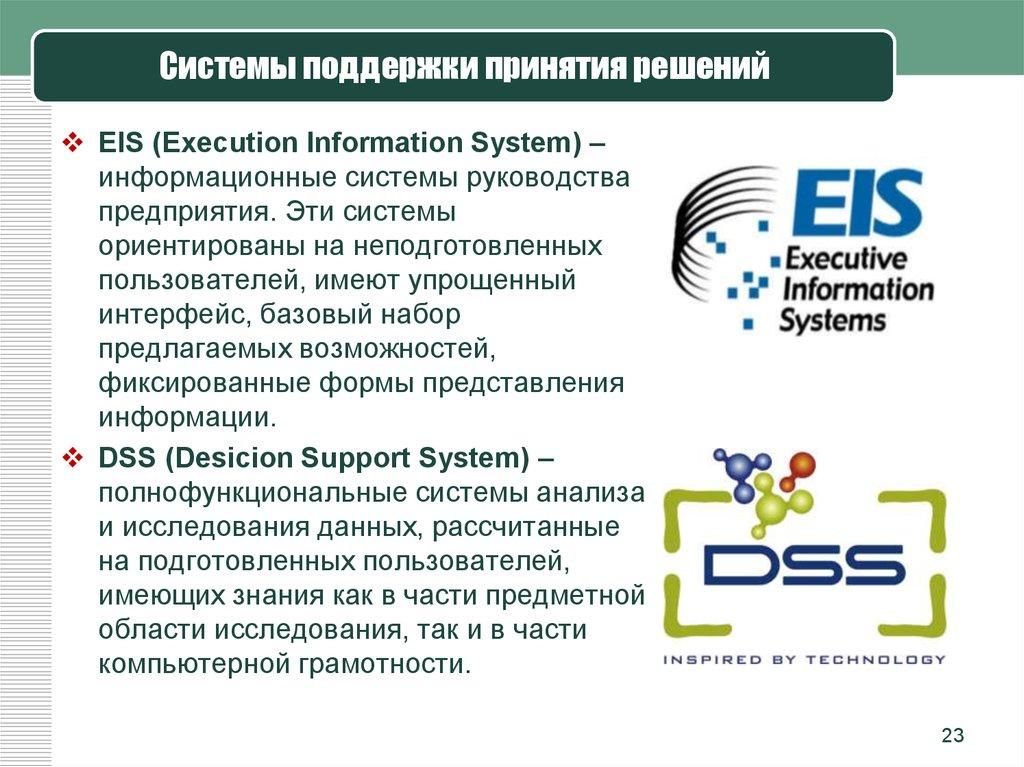 Реферат Системы поддержки принятия решений vinyl fest ru Компьютерные системы поддержки принятия решений реферат