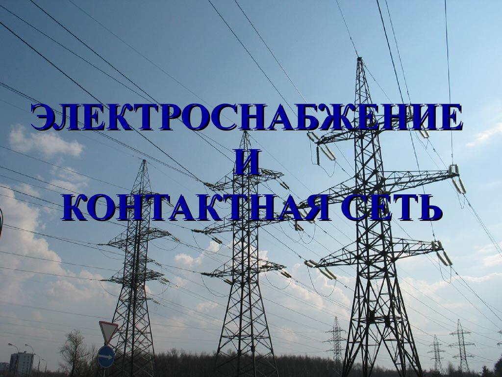 Презентация на тему передача электрической энергии
