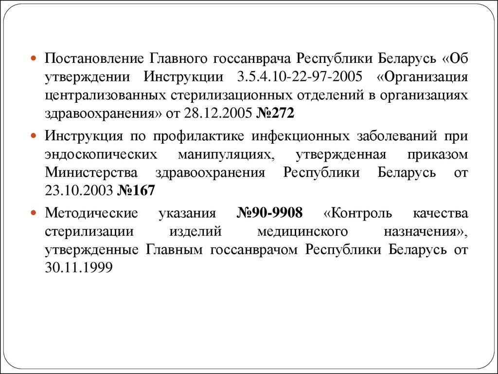 инструкция мз рб от 05 11 2001г 113-0801