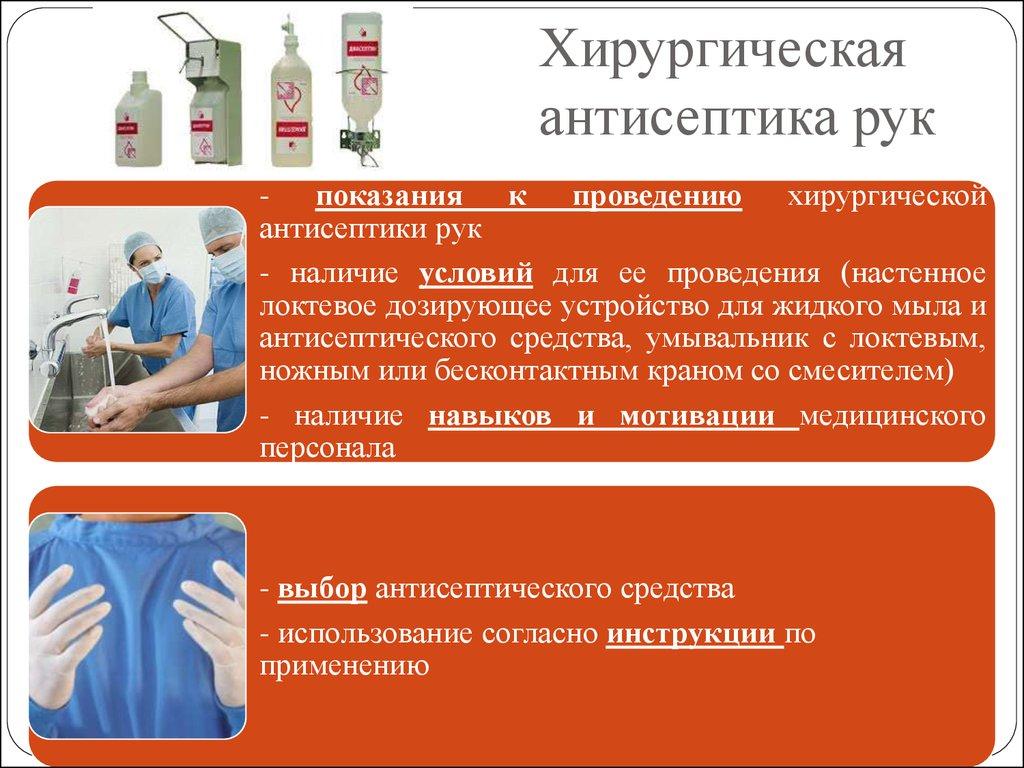 И рук антисептика кожи инструкция хирургическая медицинского персонала гигиеническая