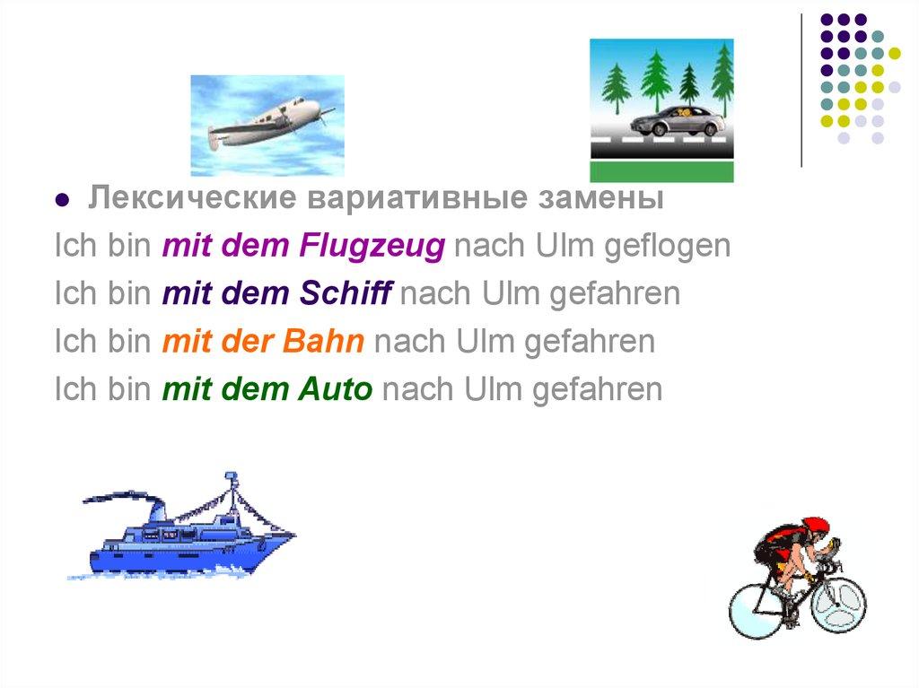 письмо по немецкому знакомство