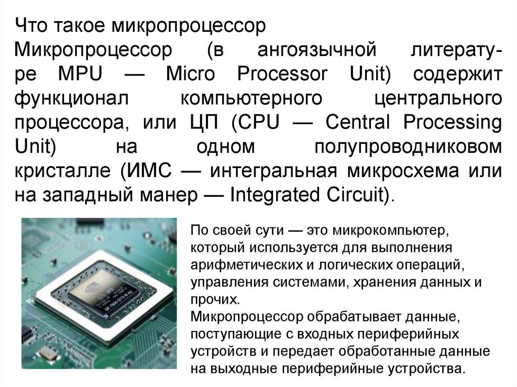 Центрального инструкция процессора
