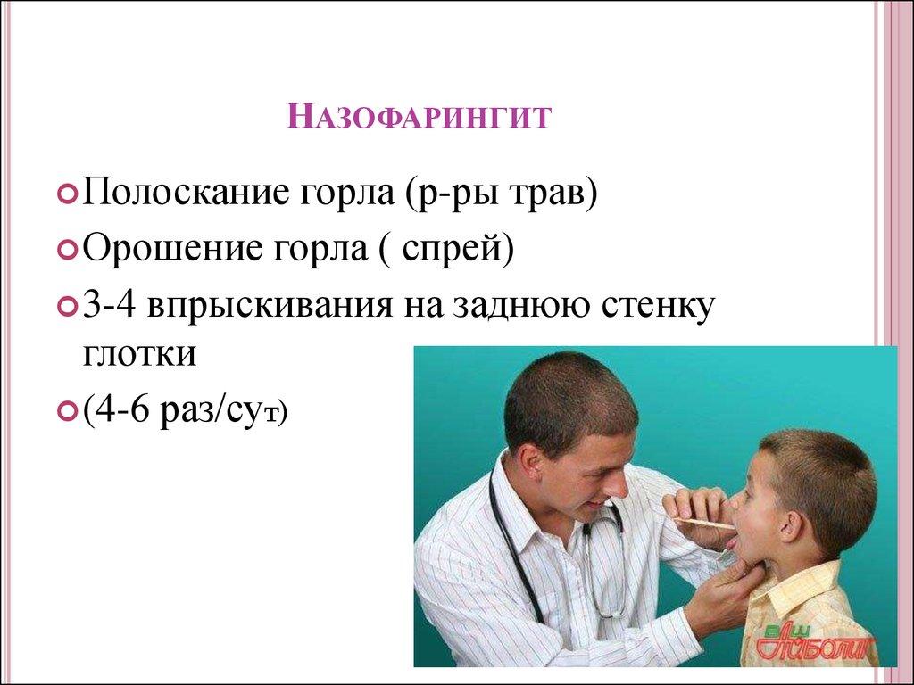 Уход за детьми при заболеваниях дыхательной системы