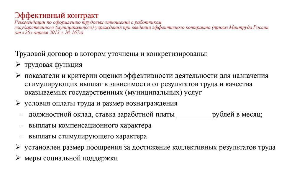 эффективный контракт в медицинской организации курсовая