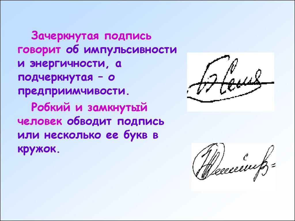 Подпись или роспись - Отличный секретарь Отличный