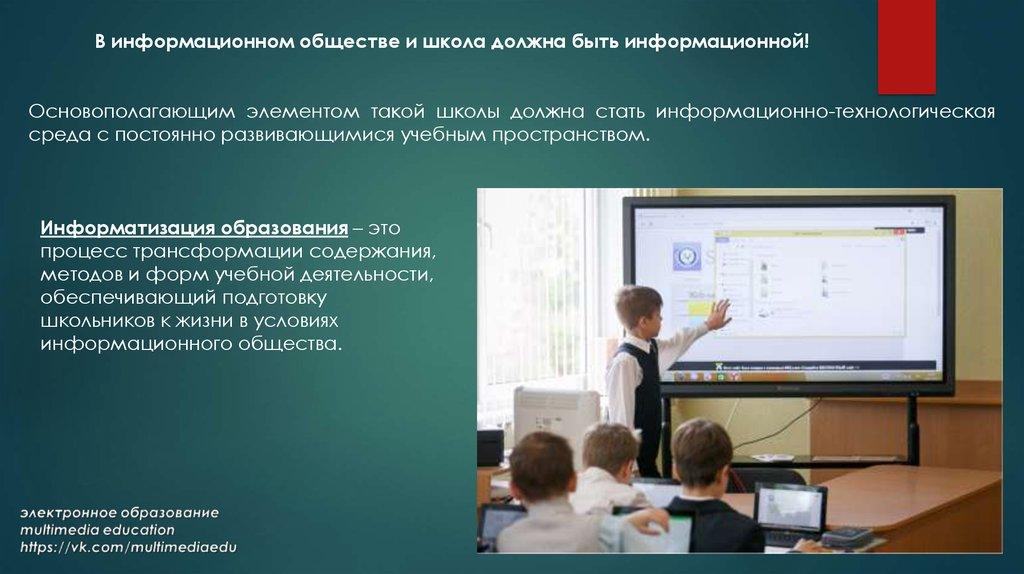 Информационное общество видеоролик фото 127-701