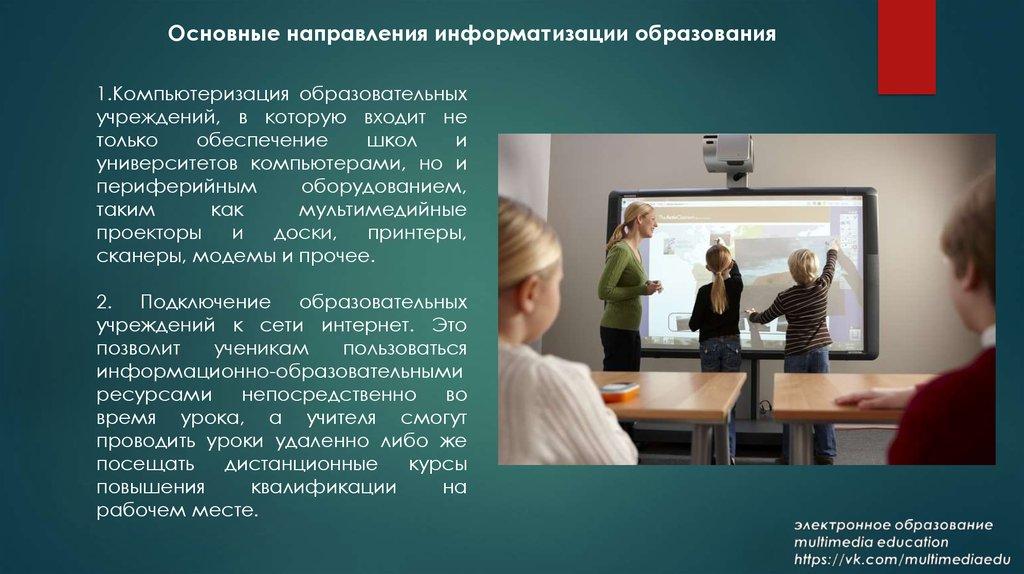 Информационное общество видеоролик фото 127-410