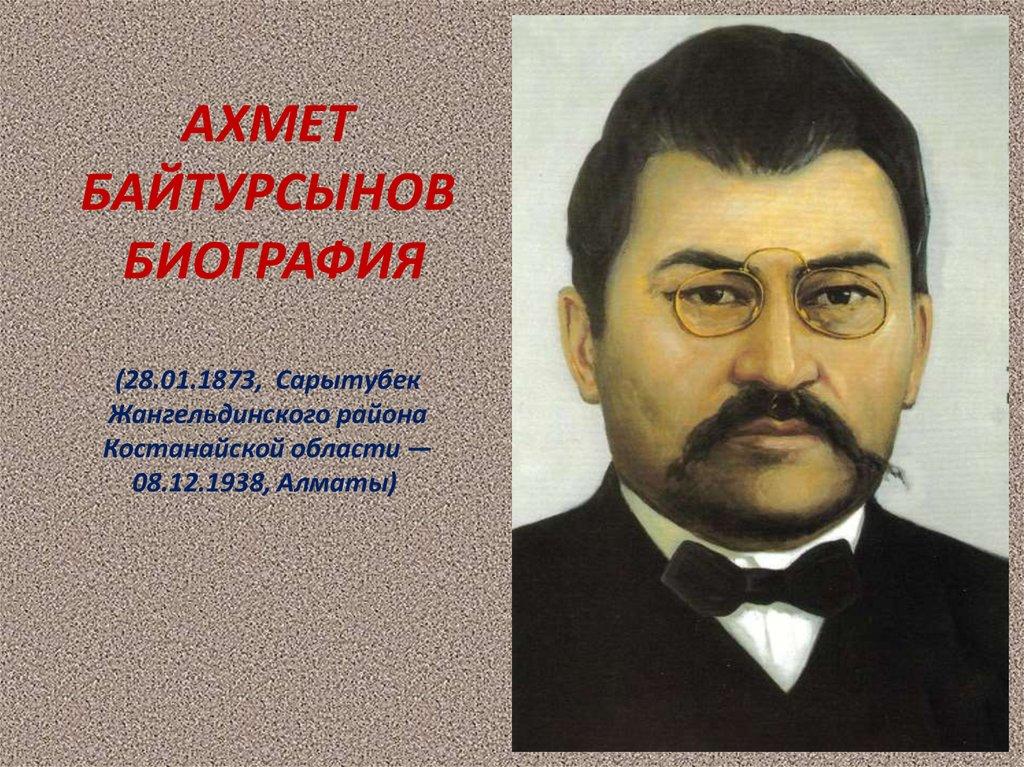 Доклад об абае кунанбаеве на казахском 2637