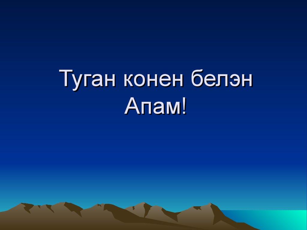 АНАЕМ  татарский сайт знакомств для серьезных отношений