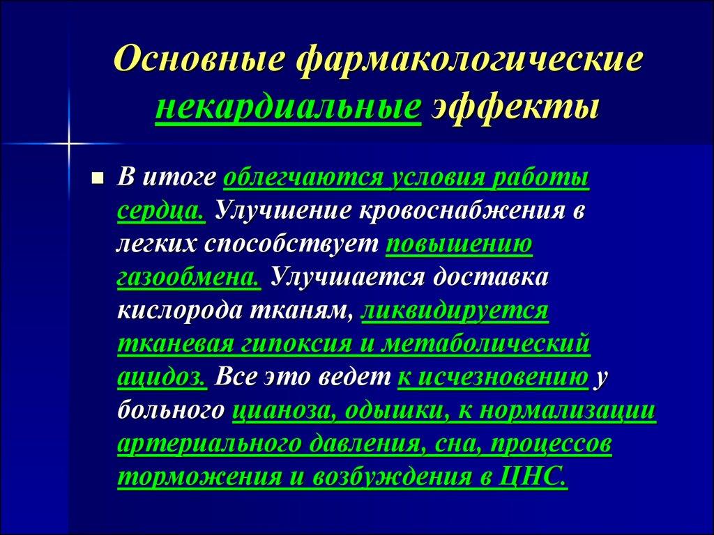 гормональные препараты эффекты на сердечно сосудистую систему