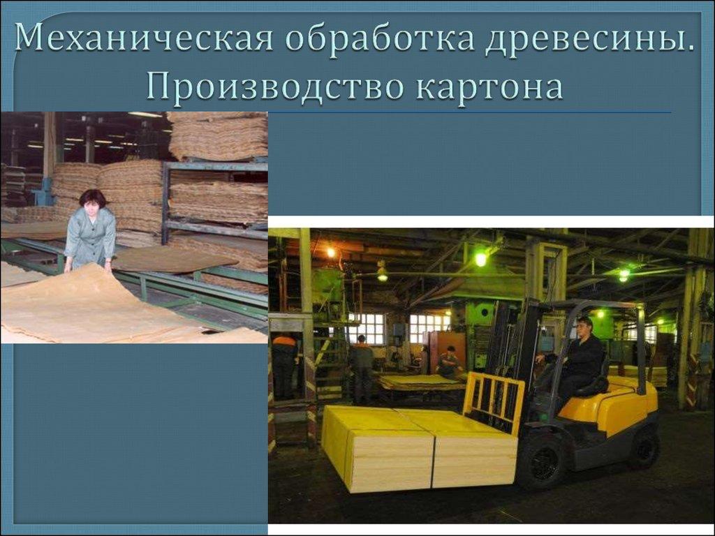 производство бумаги и картона в мире