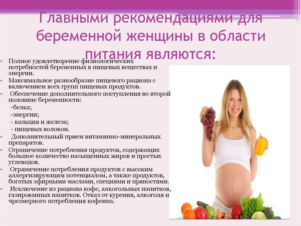 Как влияет питание беременной на ребенка 78