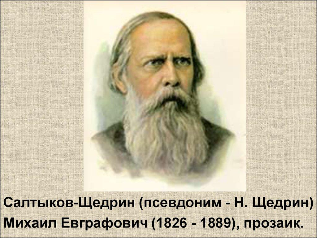 редактор журнала 1878 1884 салтыков щедрин