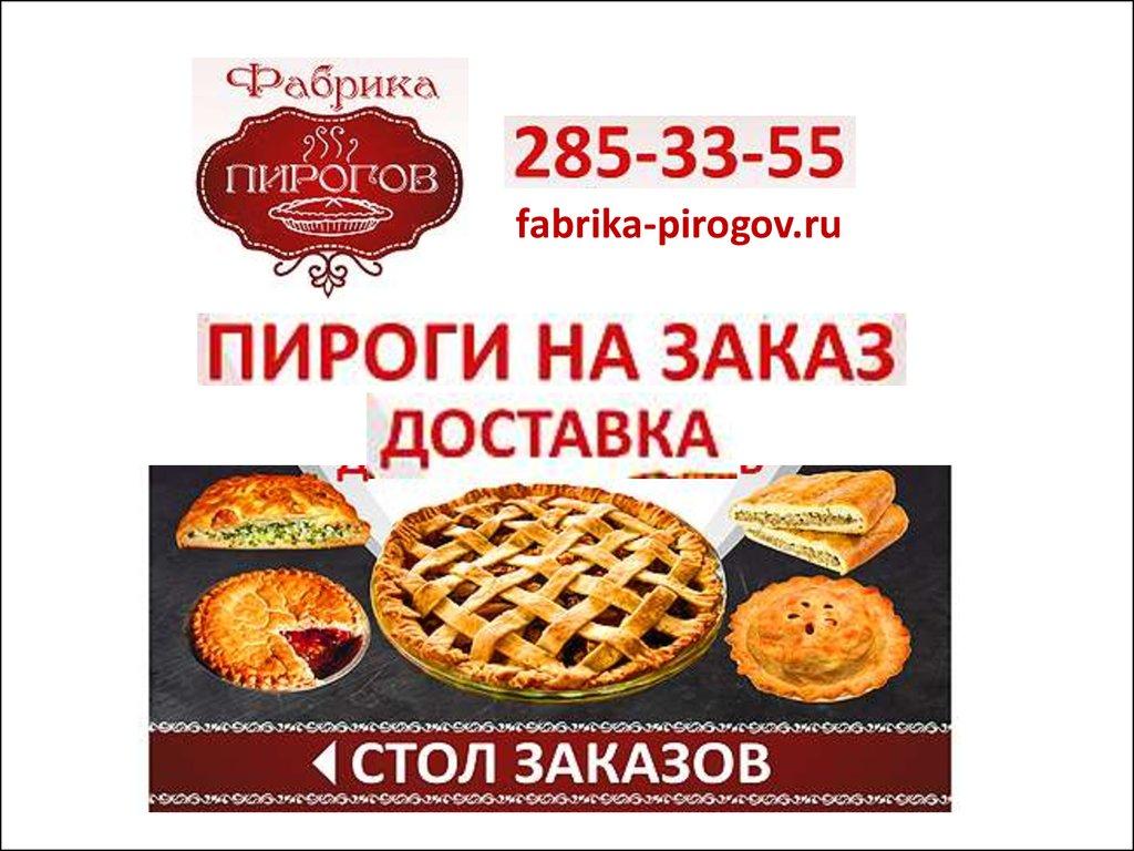 Реклама пироги