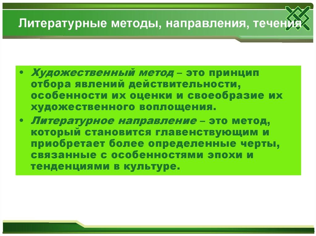 Реферат литературные направления и течения xviixix вв