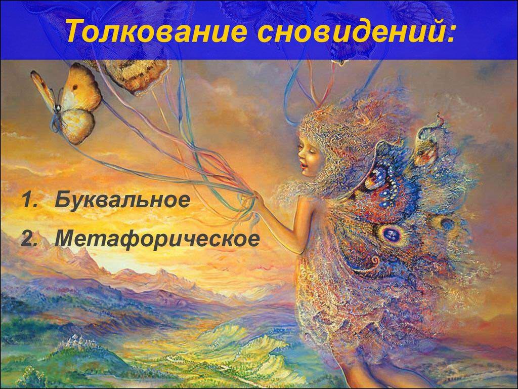 Сонник онлайн Сонники  толкование снов бесплатно