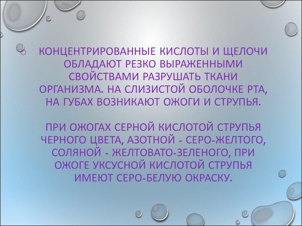 презентация на тему отравления кислотами и щелочами