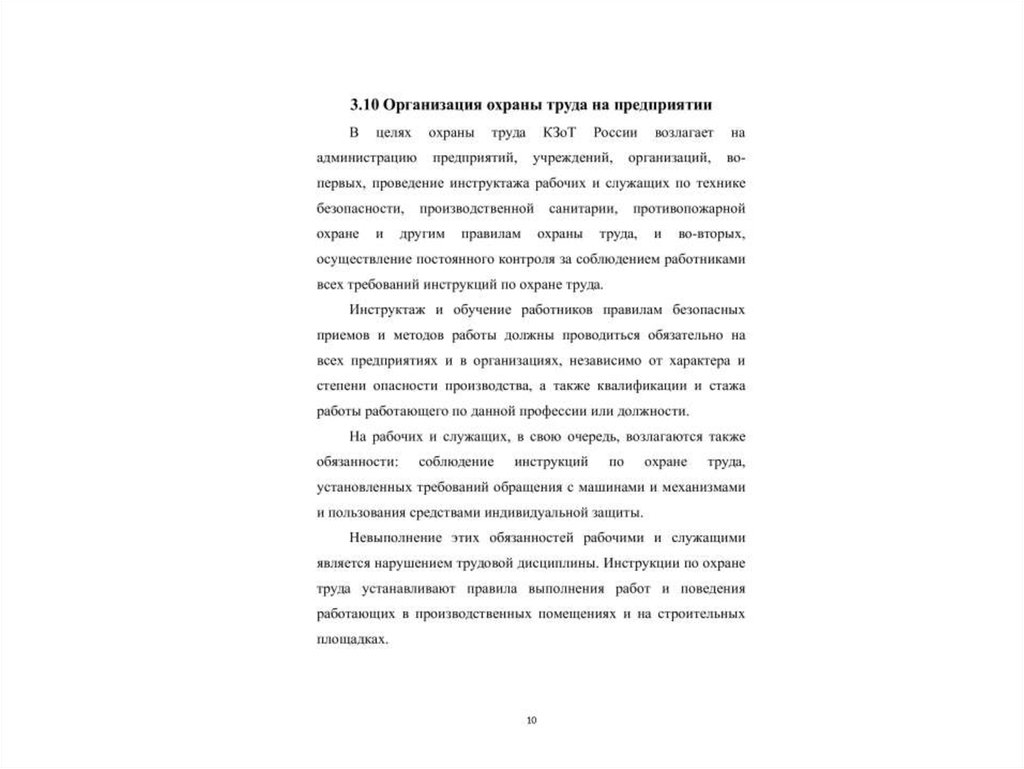 организация работы грузовой станции дипломный проект