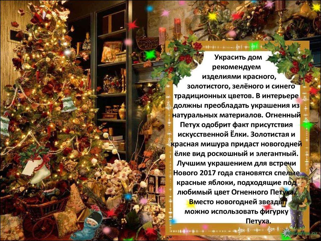 Новый год домашний сценарий