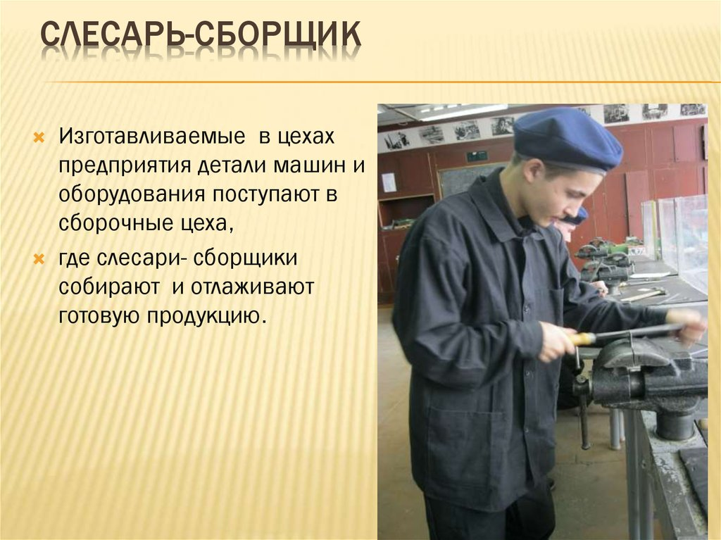 слесарь по сборке электродвигателей