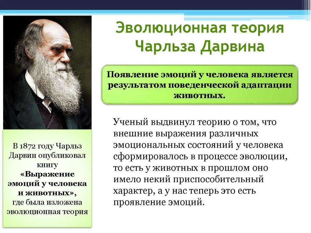 Теория ламарка возникновение и развитие эволюционных представлений