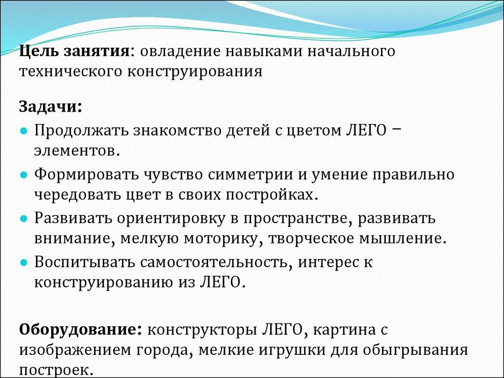 Презентация Лего Конструирование