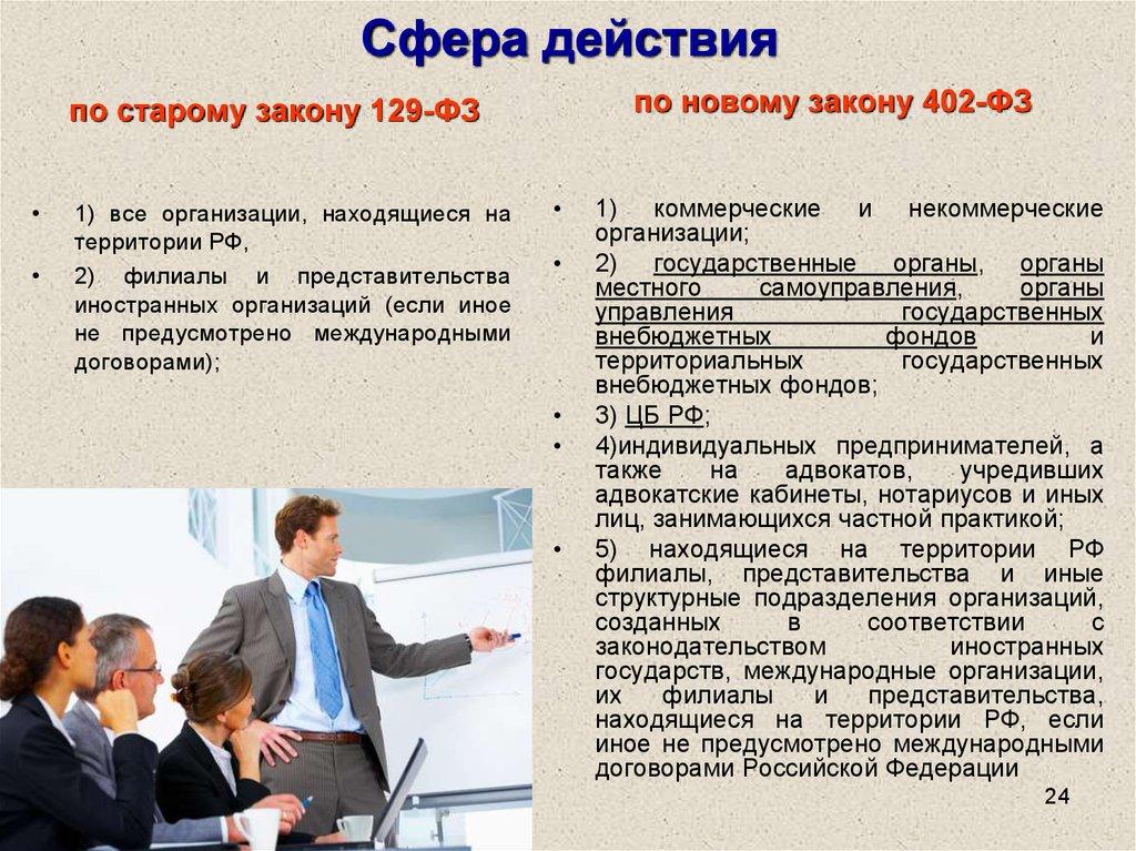 Федеральный закон от 06122011 n 402фз о бухгалтерском