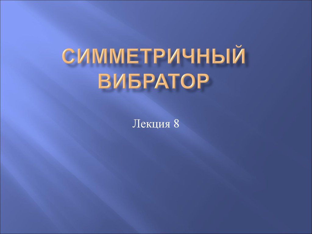 эквивалентная схема симетричного вибратора