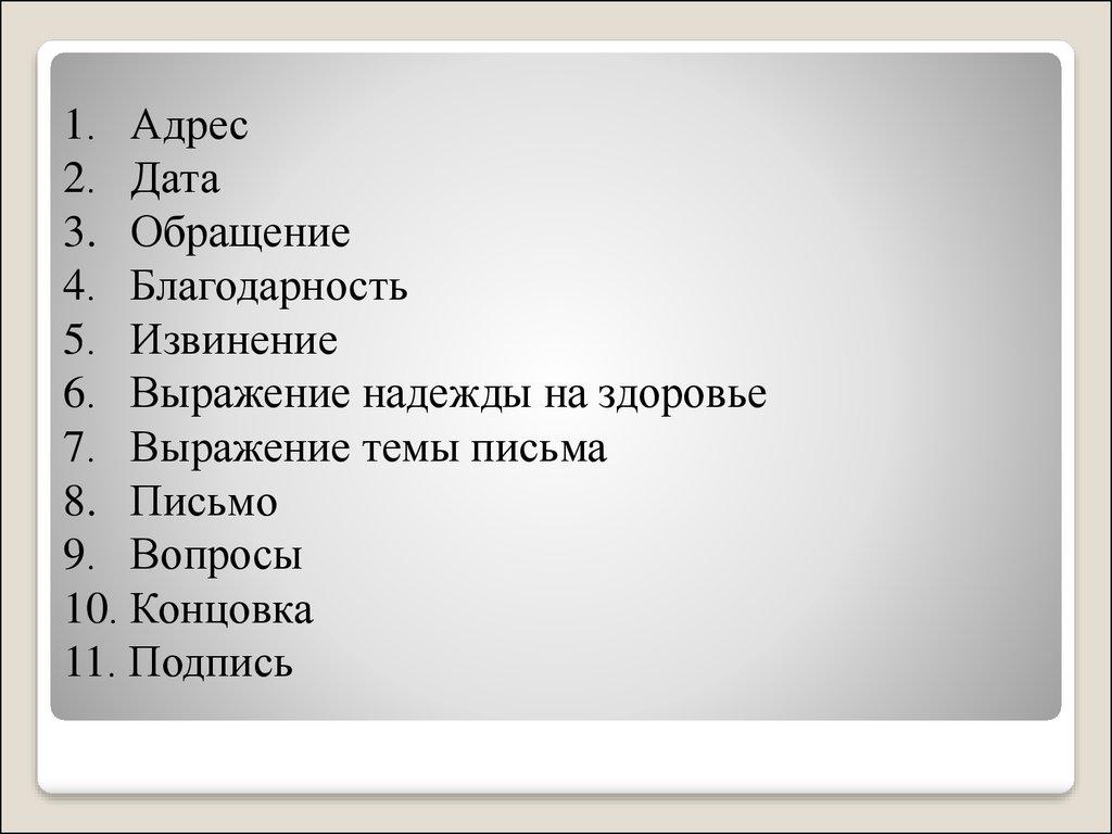 правила написания письма на английском языке знакомство